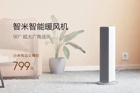 Xiaomi выпустила нетипичный напольный обогреватель