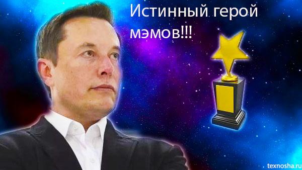 Как Элон Маск стал самым любимым и ненавистным мемом интернета