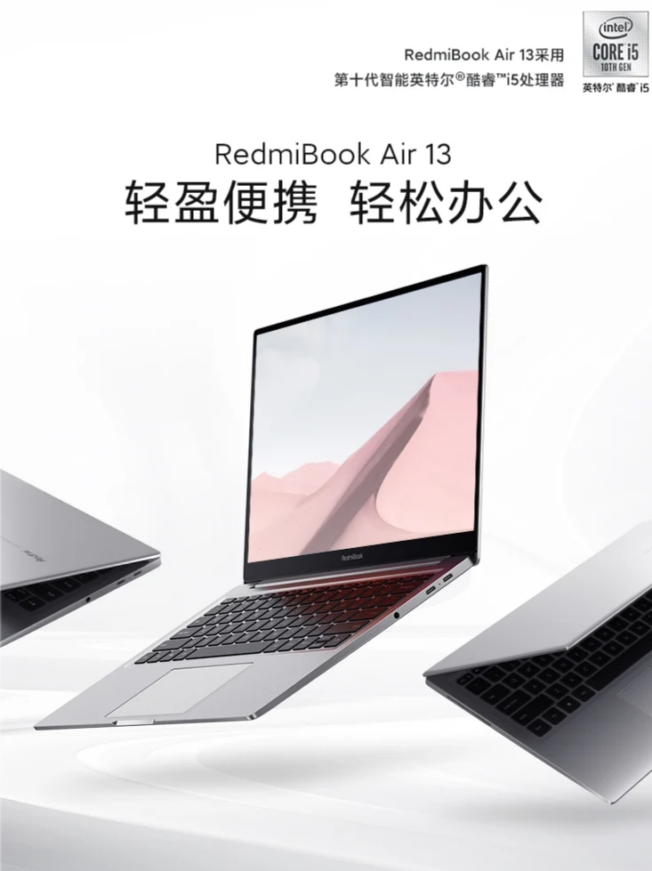 RedmiBook Air 13 на базе процессора Intel Core i5 10-го поколения выходит в Китае
