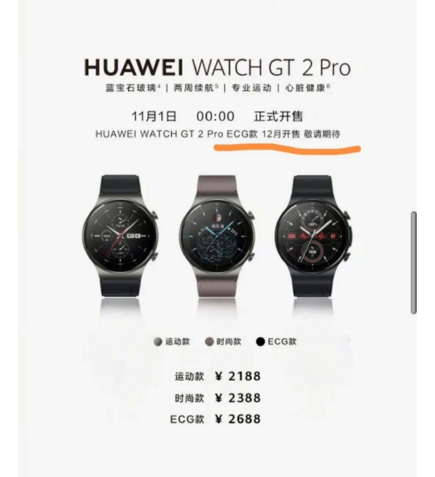 Huawei Watch GT 2 Pro с поддержкой ЭКГ появится в Китае 12 декабря