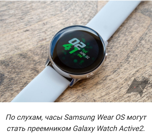 Следующие часы Samsung откажутся от Tizen в пользу Android